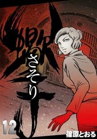 さそり (12)-電子書籍