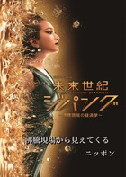 「未来世紀ジパング(テレビ東京)」シリーズ