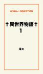 †異世界物語† 1-電子書籍