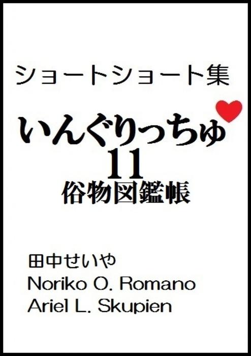 いんぐりっちゅ11(俗物図鑑帳):ショートショート拡大写真
