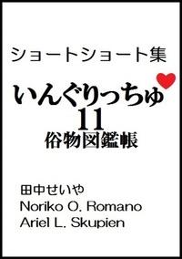 いんぐりっちゅ11(俗物図鑑帳):ショートショート-電子書籍