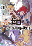 Re:ゼロから始める異世界生活 8-電子書籍