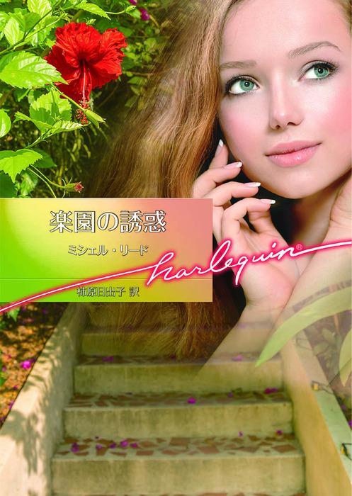 楽園の誘惑【ハーレクイン文庫版】拡大写真