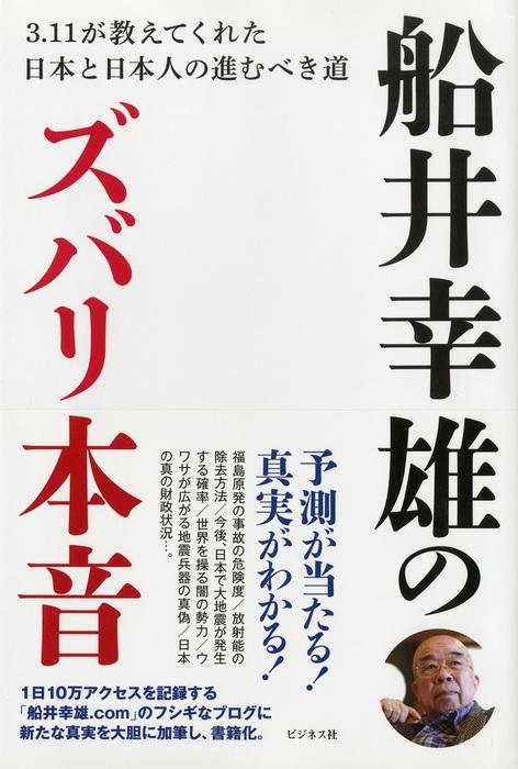 船井幸雄のズバリ本音―――3.11が教えてくれた日本と日本人の進むべき道拡大写真