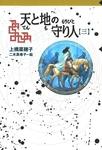 守り人シリーズ電子版 10.天と地の守り人 第三部-電子書籍