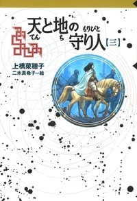 守り人シリーズ電子版 10.天と地の守り人 第三部