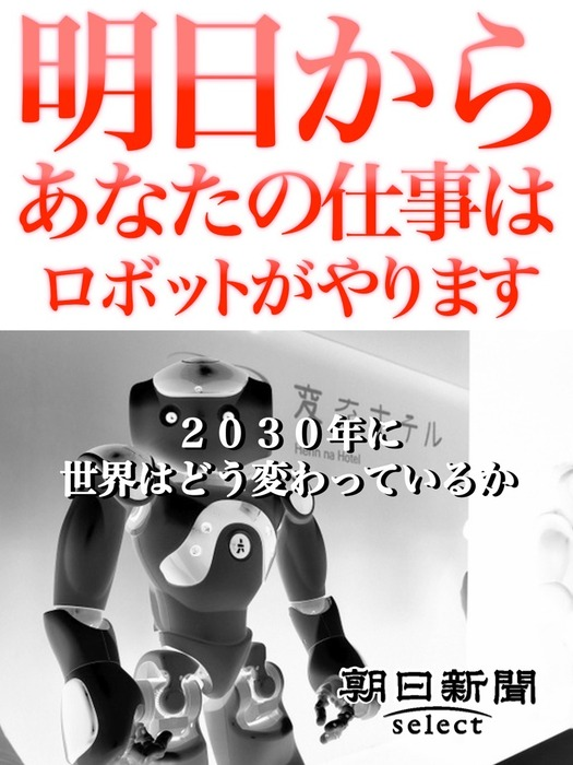 明日からはあなたの仕事はロボットがやります 2030年に世界はどう変わっているか拡大写真