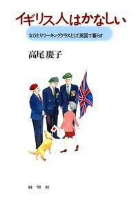 イギリス人はかなしい 女ひとりワーキングクラスとして英国で暮らす-電子書籍
