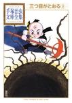 三つ目がとおる 手塚治虫文庫全集(3)-電子書籍
