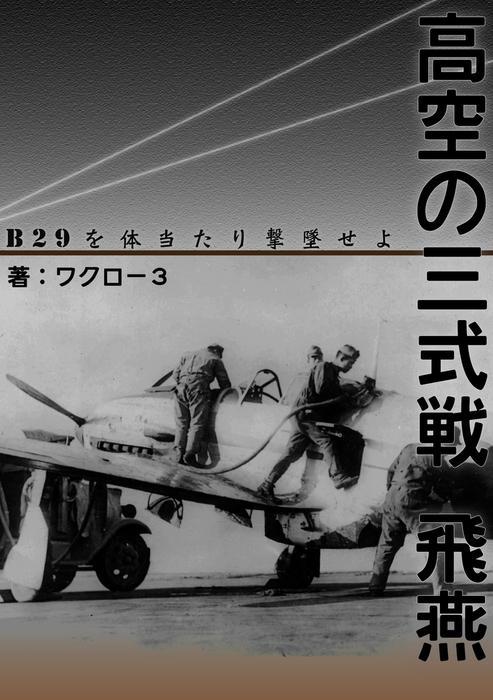 「高空の三式戦 飛燕」 (縦組み)拡大写真