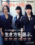anan (アンアン) 2017年 2月15日号 No.2040 [生き方を選ぶ]-電子書籍