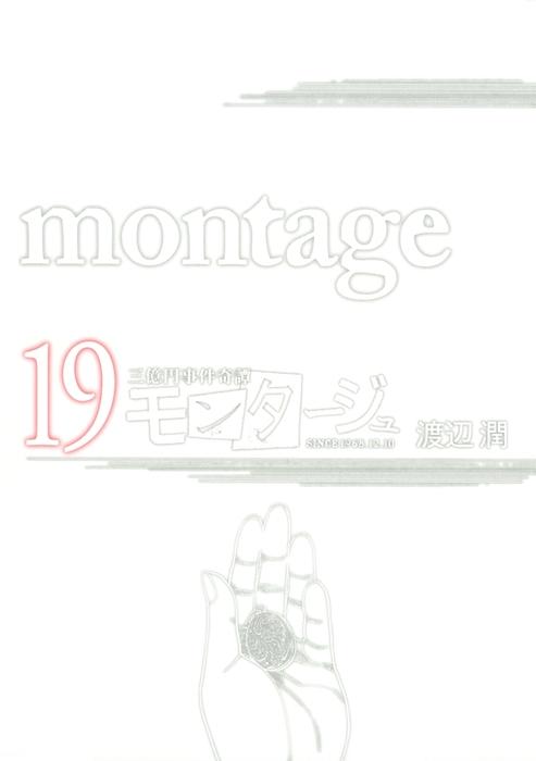 三億円事件奇譚 モンタージュ(19)-電子書籍-拡大画像