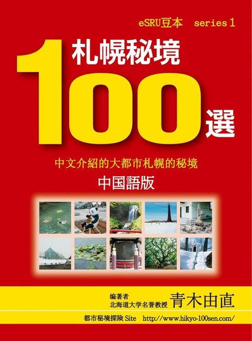 札幌秘境100選 中国語版拡大写真