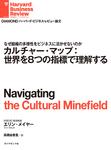 カルチャー・マップ:世界を8つの指標で理解する-電子書籍