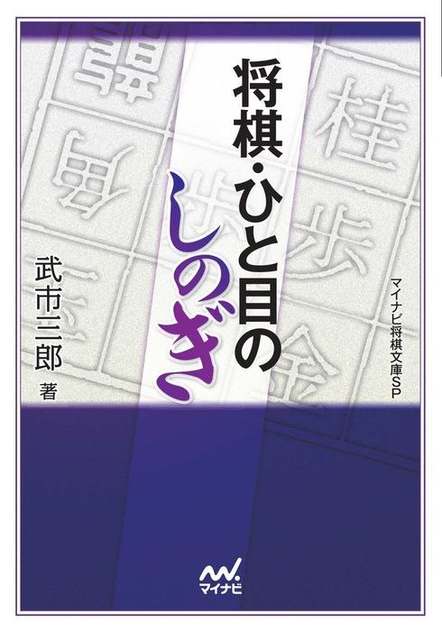 将棋・ひと目のしのぎ-電子書籍-拡大画像