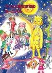 魔女えほん(17) アリスと魔女たちのカーニバル-電子書籍