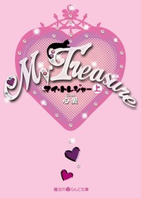 My Treasure[上]