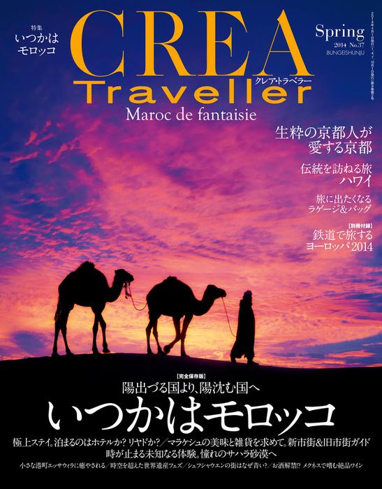CREA Traveller 2014Spring NO.37-電子書籍-拡大画像