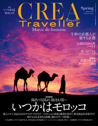 CREA Traveller 2014Spring NO.37