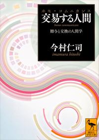 交易する人間(ホモ・コムニカンス) 贈与と交換の人間学-電子書籍