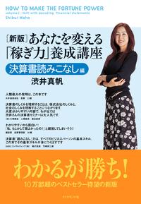 新版 あなたを変える「稼ぎ力」養成講座 決算書読みこなし編-電子書籍