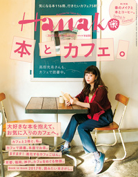 Hanako (ハナコ) 2017年 2月23日号 No.1127 [本とカフェ。]