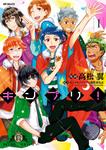 キンプリ! 1-電子書籍