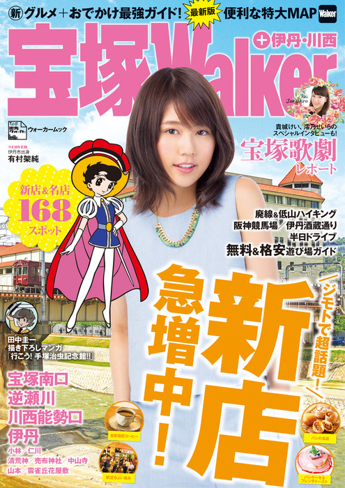 宝塚Walker+伊丹・川西-電子書籍-拡大画像