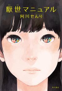 厭世マニュアル-電子書籍