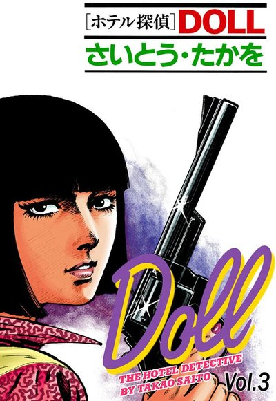 DOLL The Hotel Detective Vol.3