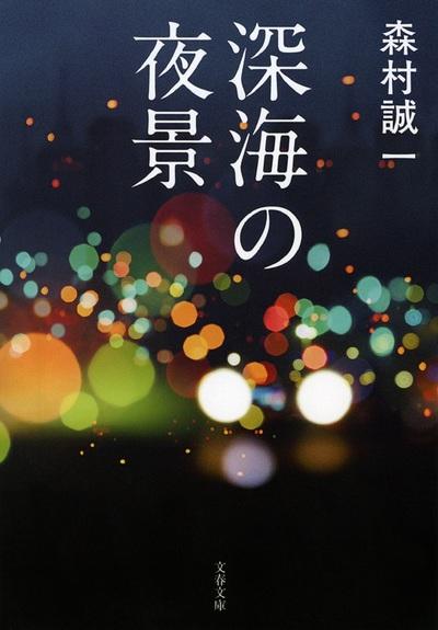 深海の夜景-電子書籍