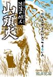 流浪の俳人 山頭火-電子書籍