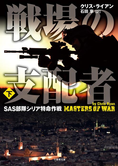 戦場の支配者 SAS部隊シリア特命作戦 下-電子書籍-拡大画像
