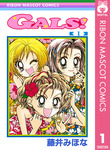 GALS! 1-電子書籍