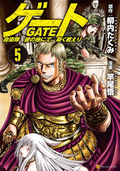ゲート 自衛隊 彼の地にて、斯く戦えり5-電子書籍