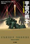 宇宙の戦士-電子書籍