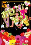 お女ヤン!!5 イケメン☆ヤンキー☆パラダイス-電子書籍