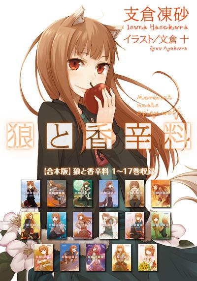 【合本版】狼と香辛料 1~17巻収録-電子書籍