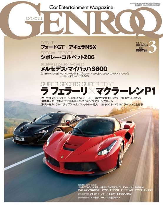 GENROQ 2015年3月号拡大写真