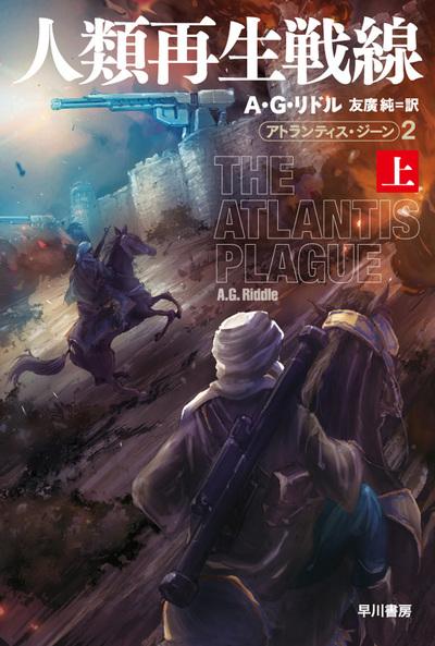 人類再生戦線  アトランティス・ジーン2 上-電子書籍