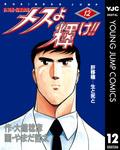 メスよ輝け!! 12-電子書籍