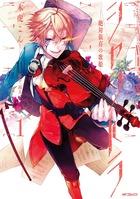 「シャントラ―絶対依存の歌姫―(コミックジーン)」シリーズ