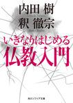 いきなりはじめる仏教入門-電子書籍