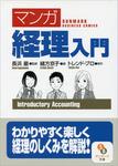 [マンガ]経理入門-電子書籍