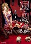 屍囚獄(ししゅうごく) 3-電子書籍
