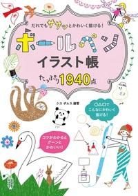 だれでも ササッと かわいく描ける!ボールペンイラスト帳 たっぷり1940点-電子書籍