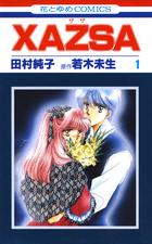 「XAZSA(ザザ)(花とゆめ)」シリーズ
