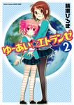 ゆーあい☆エトランゼ / 2-電子書籍