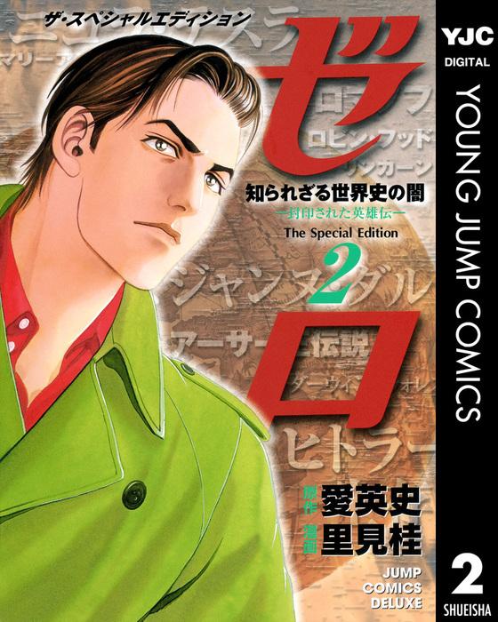 ゼロ The Special Edition 2 知られざる世界史の闇―封印された英雄伝―拡大写真