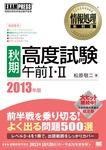 情報処理教科書 [秋期]高度試験午前Ⅰ・Ⅱ 2013年版-電子書籍